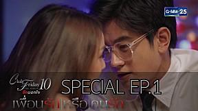 Special Club Friday The Series 10 รักนอกใจ ตอน เพื่อนรัก หรือ คนรัก EP.1