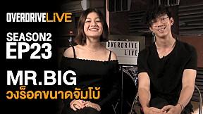 OverdriveLive | Season 2 | EP23 | Mr.Big วงร็อกขนาดจัมโบ้!