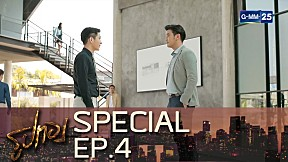Special รูปทอง EP.4