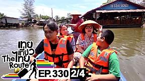 เทยเที่ยวไทย The Route   ตอน 330   พาเที่ยว ชุมชนท่าระแนะ จ.ตราด [2\/4]