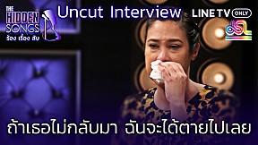 UNCUT Interview | ถ้าเธอไม่กลับมา ฉันจะได้ตายไปเลย | The Hidden Songs ร้อง เรื่อง ลับ EP.1