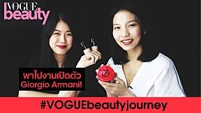 พาไปงานเปิดตัวเครื่องสำอาง Giorgio Armani ครั้งแรกในเมืองไทย! #VogueBeautyJourney