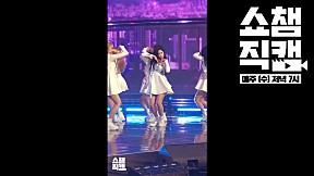(Show Champion close up 67) WJSN_Dreams come true_DA YOUNG Close Up ver.