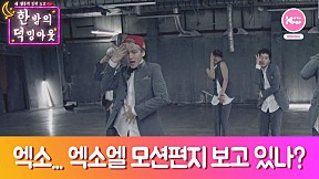 [FAN\'s NIGHT EXO] What would Exo-L say to Exo? Show us what you got!