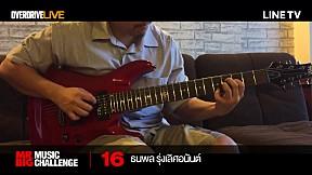 Mr. Big Music Challenge หมายเลข 16