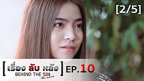 เรื่องลับหลัง BEHIND THE SIN THE SERIES | EP.10 The Replacement Player [2\/5]