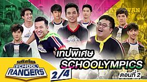 รถโรงเรียน School Rangers [EP.17] | เทปพิเศษ SCHOOLYMPICS ตอนที่ 2 [2\/4]