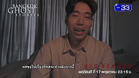 Trailer Bangkok Ghost Stories เรื่อง แชต แชร์ ช็อก | Viral Vlogger ตัวที่ 2