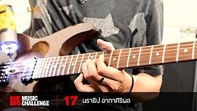 Mr. Big Music Challenge หมายเลข 17