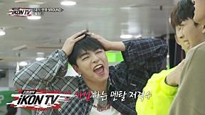 iKON - '자체제작 iKON TV' EP.4-5