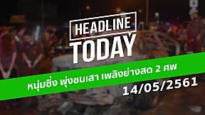 HEADLINE TODAY -  หนุ่มซิ่ง พุ่งชนเสา เพลิงย่างสด 2 ศพ