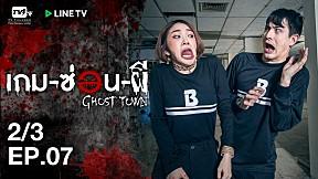 Ghost town เกม-ซ่อน-ผี | สติกระเจิง กริ๊ดสนั่นลั่นโรงพยาบาลร้าง EP.7 [2\/3]