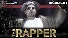 Nobody | นิว ยงบอย | THE RAPPER