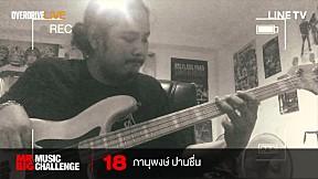 Mr. Big Music Challenge หมายเลข 18