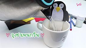 [D.I.Y]  ถุงชา นกเพนกวิน !