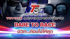 TOYOTA Motorsport สนามที่ 1 : เชียงใหม่ l LINE TV ถ่ายทอดสด