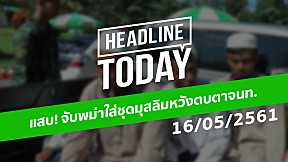 HEADLINE TODAY -  แสบ! จับพม่าใส่ชุดมุสลิมหวังตบตาจนท.