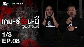 Ghost town เกม-ซ่อน-ผี | กูรูผียังหวั่น เมื่อเผชิญกับสถานที่จริง ! EP.8 [1\/3]