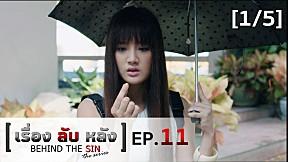 เรื่องลับหลัง BEHIND THE SIN THE SERIES | EP.11 The Secret Keeper [1\/5]