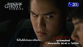 Trailer Bangkok Ghost Stories เรื่อง แท็กซี่ผีโบก | Taxi ตัวที่ 2