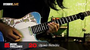 Mr. Big Music Challenge หมายเลข 20