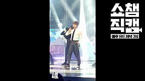 (Show Champion close up 75) BooSeokSoon_SEUNG KWAN_JUST DO IT Close Up ver.