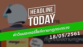 HEADLINE TODAY - ค่าวินมอเตอร์ไซค์ตามกฏกระทรวง