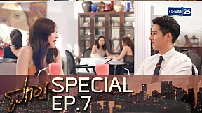 Special รูปทอง EP.7