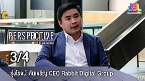 Perspective | รุ่งโรจน์ ตันเจริญ CEO Rabbit Digital Group [3\/4]