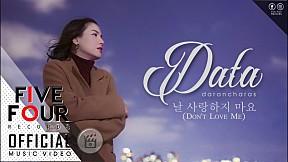 Data Daracharas - 날 사랑하지 마요 (Don\'t Love Me)   Official Music Video