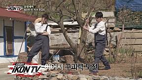 iKON - '자체제작 iKON TV' EP.5-5