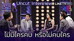 UNCUT Interview   ไม่มีใครคบ หรือไม่คบใคร   The Hidden Songs ร้อง เรื่อง ลับ EP.5