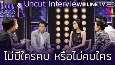 UNCUT Interview | ไม่มีใครคบ หรือไม่คบใคร | The Hidden Songs ร้อง เรื่อง ลับ EP.5
