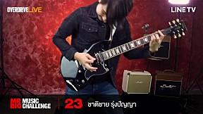 Mr. Big Music Challenge หมายเลข 23