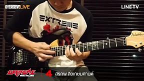 Extreme Music Challenge หมายเลข 4