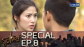 Special รูปทอง EP.8