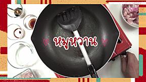 SistaCafe Cooking : สูตร \'หมูหวาน\' ทำกินเองง่ายๆ