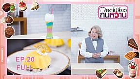 อดเปรี้ยวกินหวาน | EP.20 [FULL EP]