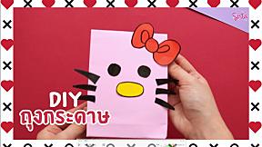 [D.I.Y]  ถุงกระดาษ ใส่ของน่ารักๆ !