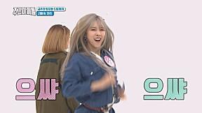 [Weekly Idol EP.356] DREAM CATCHER\'s 2x faster ver. K-POP dance