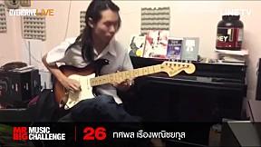 Mr. Big Music Challenge หมายเลข 26