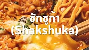 ชักชูก้า (Shakshuka)