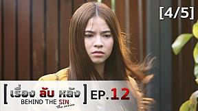 เรื่องลับหลัง BEHIND THE SIN THE SERIES | EP.12 The Sinner [4\/5]