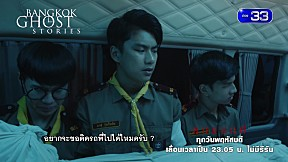 Trailer Bangkok Ghost Stories เรื่อง คนแบกผี - Rescuers ตัวที่ 2