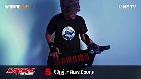 Extreme Music Challenge หมายเลข 5
