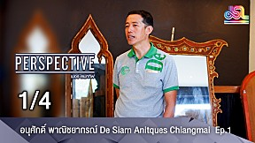 Perspective | อนุศักดิ์ พาณิชยากรณ์ De Siam [1\/4]