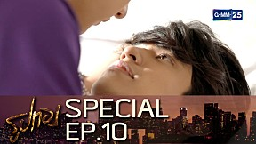 Special รูปทอง EP.10