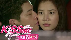 Kiss Me Again จูบให้ได้ถ้านายแน่จริง | EP.6 [4\/5]