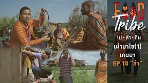 FOOD TRIBE ไป-ล่า-กิน | EP.10 ชนเผ่ามาไซ เคนยา \'ล่า\'
