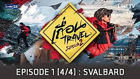 เถื่อน Travel Season 2 ตอน Svalbard เมืองเหนือสุดขอบโลก EP.1 [4\/4]